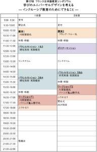 暫定プログラム JP-1