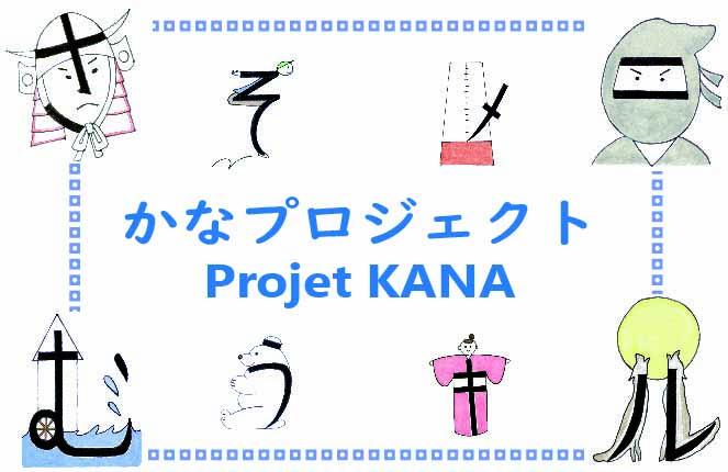 Projet de création de cartes kana Publication des cartes aux adhérents